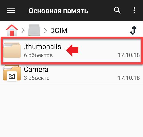 thumbnails открытая директория