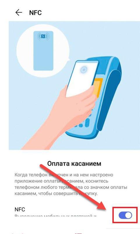 Активация NFC Android