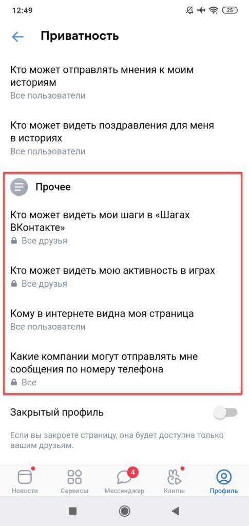 Вконтакте Вкладка Прочее