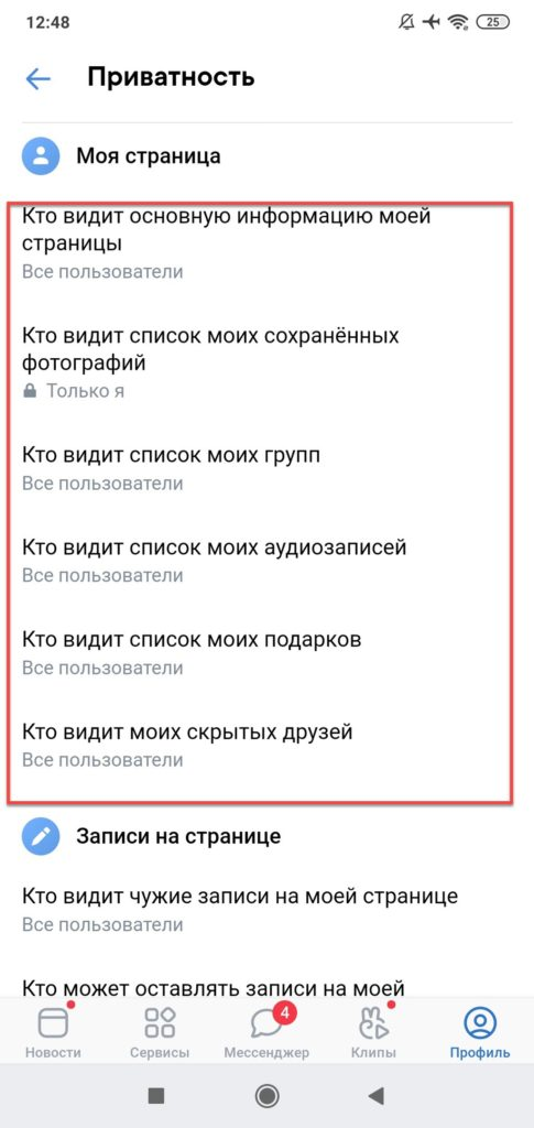 Вконтакте Приватность страницы