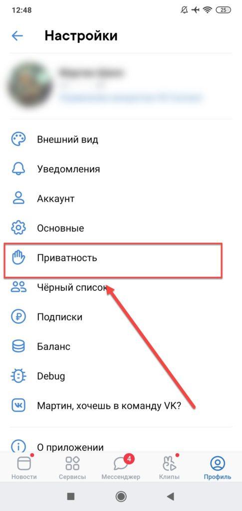 Вконтакте Приватность
