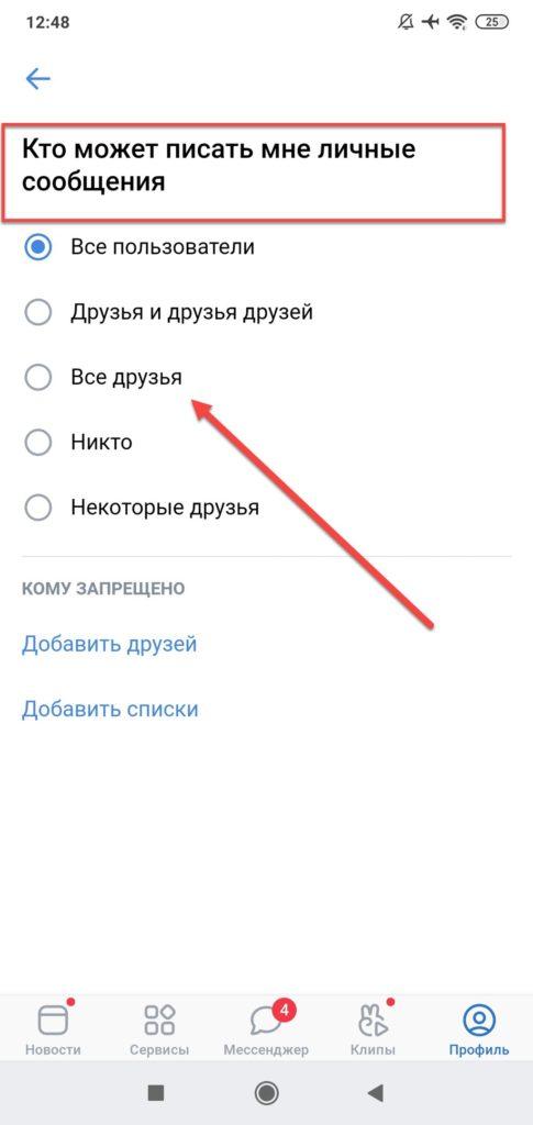 Вконтакте выбор кто может писать