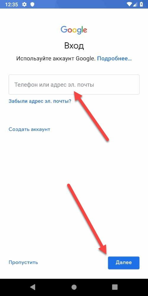 Вход в новый аккаунт Google