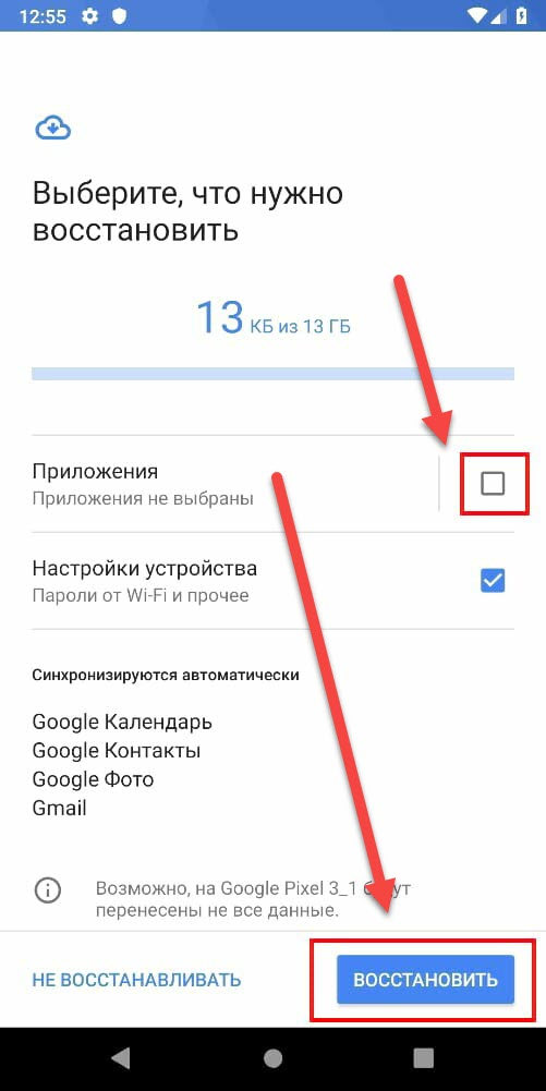 Выбираем восстановление приложений Андроид