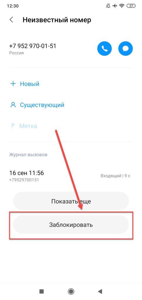 Заблокировать номер на Андроиде