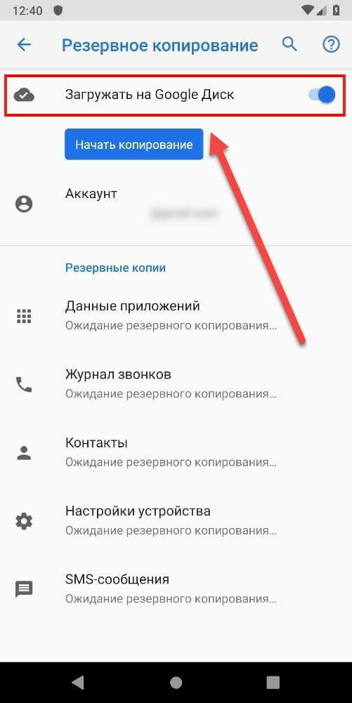 Загружать на Google Drive копии