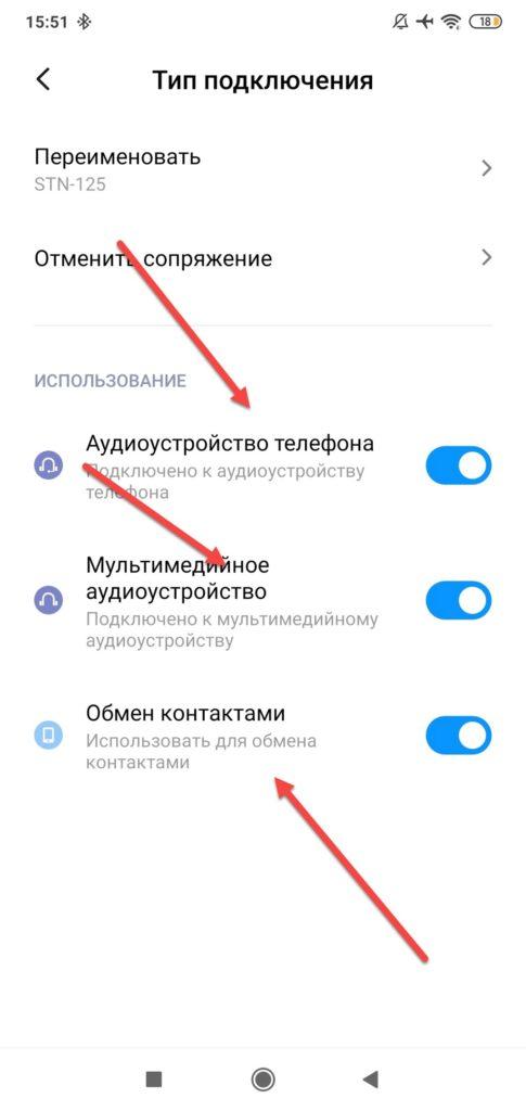Использование наушников на Андроиде