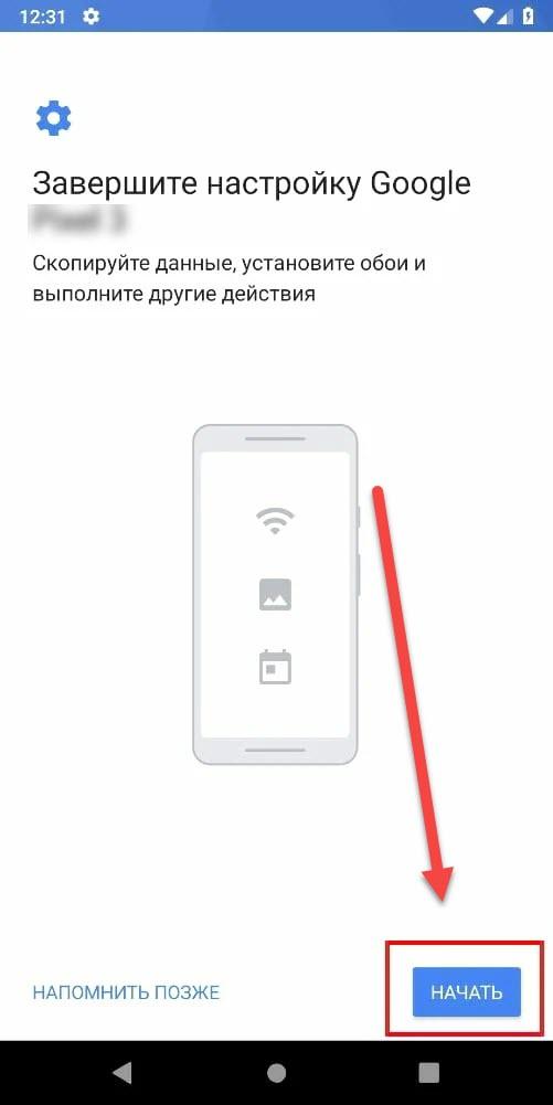 Настройка и процесс переноса данных на новый Андроид