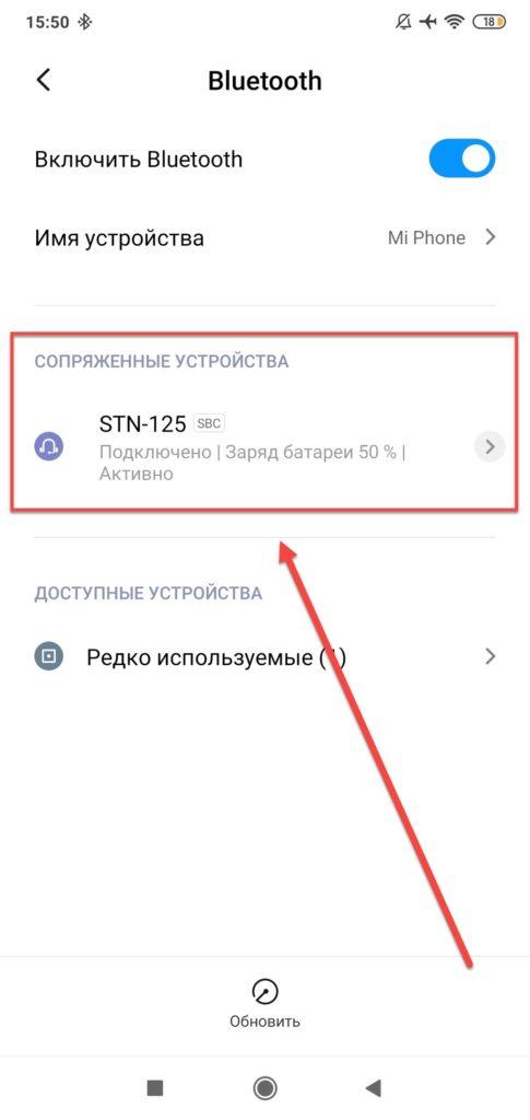 Наушники подключены Андроид