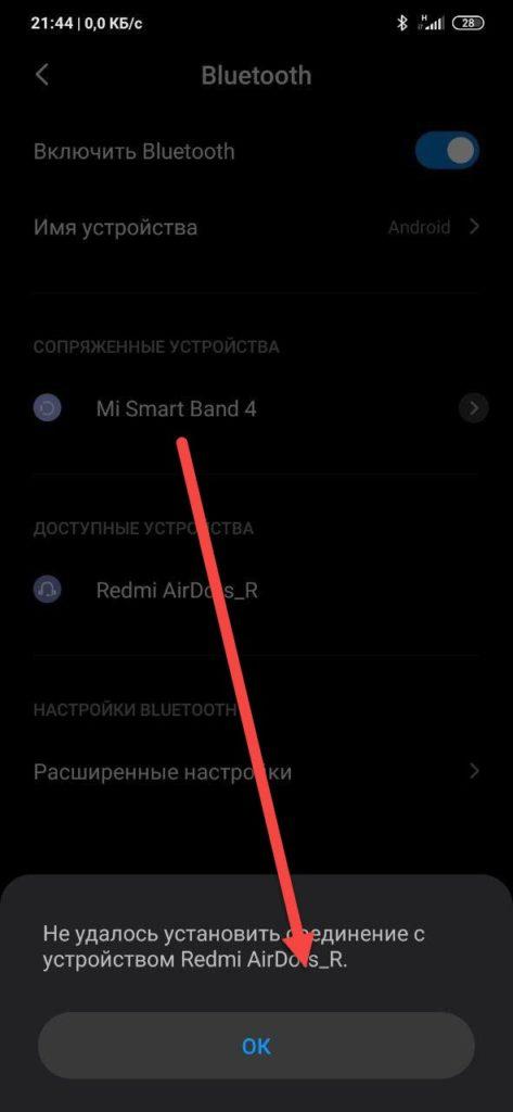 Не удается установить соединение Андроид