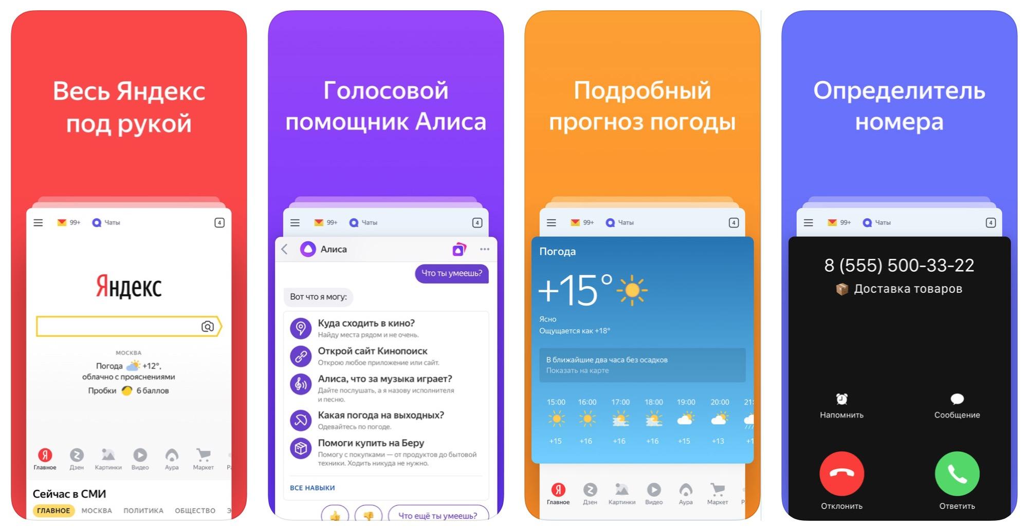 Определитель номера Алиса Яндекс