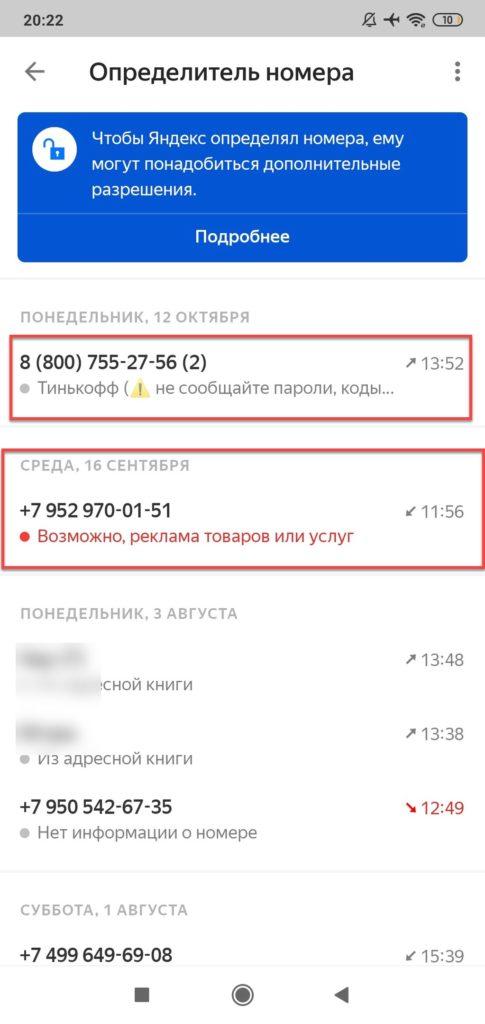 Определитель номера список звонков