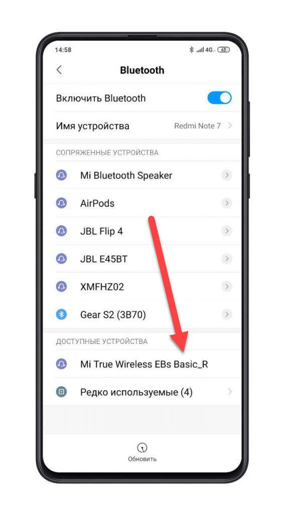 Подключение наушников Xiaomi включаем Bluetooth