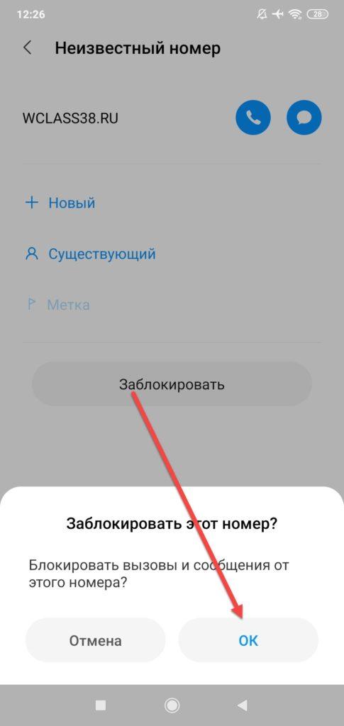 Подтверждение блокировки СМС спама