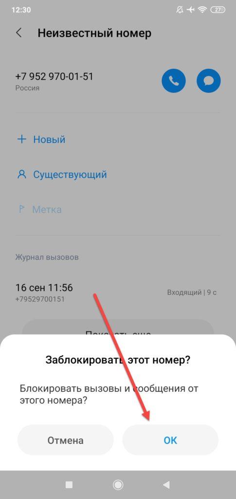 Подтверждение блокировки спама звонками Андроид