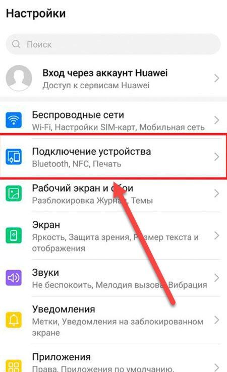 Пункт меню Подключение устройства