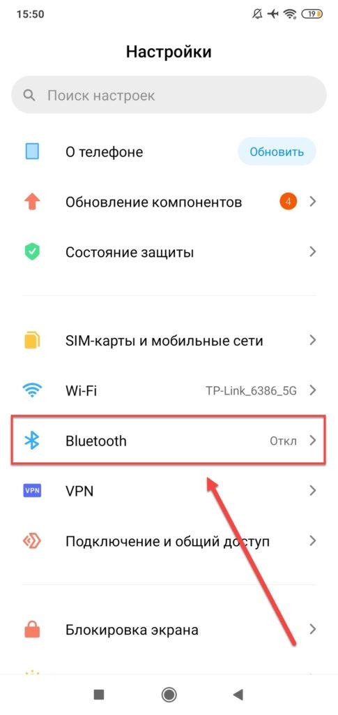 Пункт меню Bluetooth