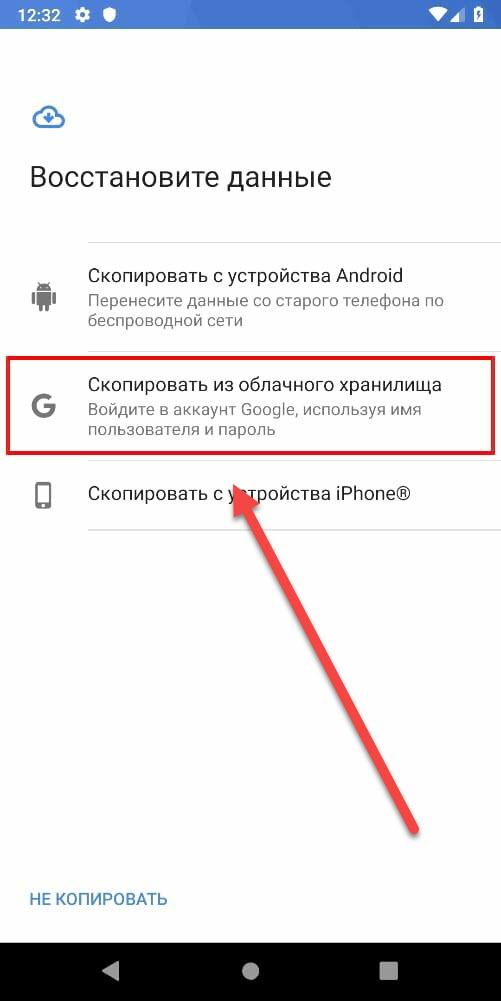Скопировать данные на новый Андроид