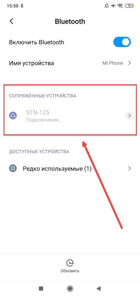 Сопряжение наушников Android