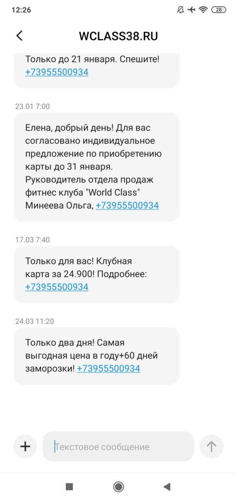 Спам СМС на Андроиде