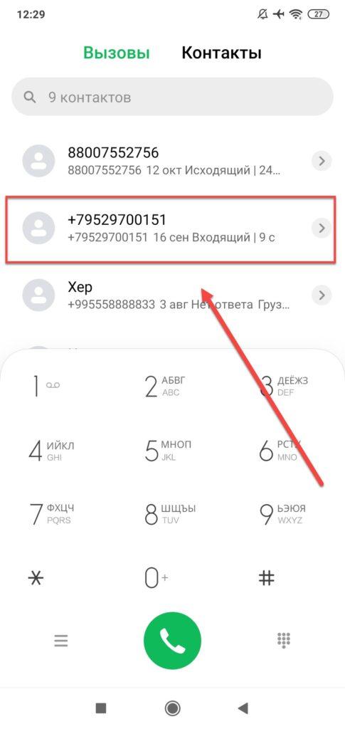 Список номеров в Андроиде
