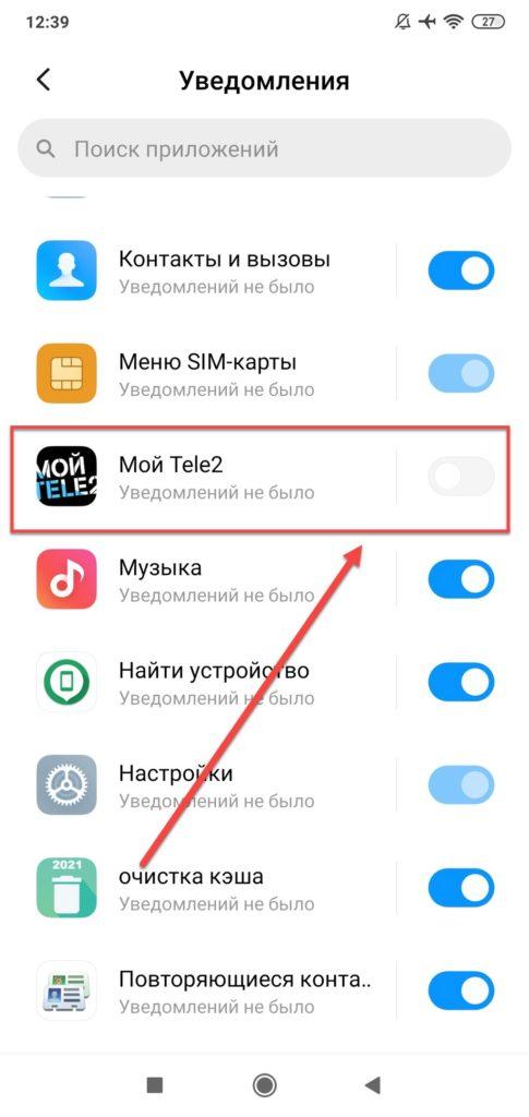 Убираем уведомления из приложения