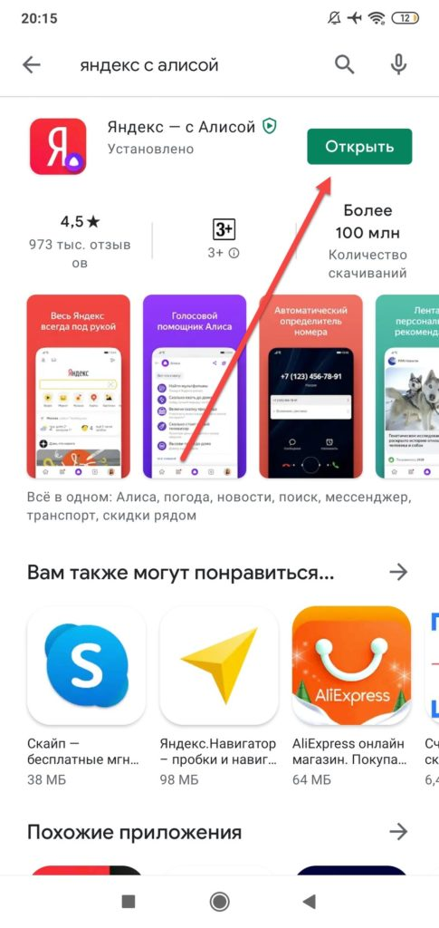 Установка браузера Яндекс Алиса Андроид