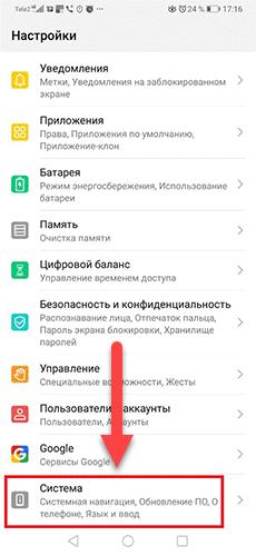 Пункт меню Система на Андроиде