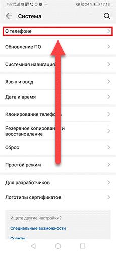 Пункт меню О телефоне Андроид