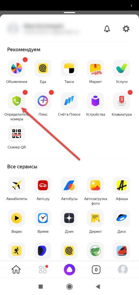 Яндекс браузер Определитель номера