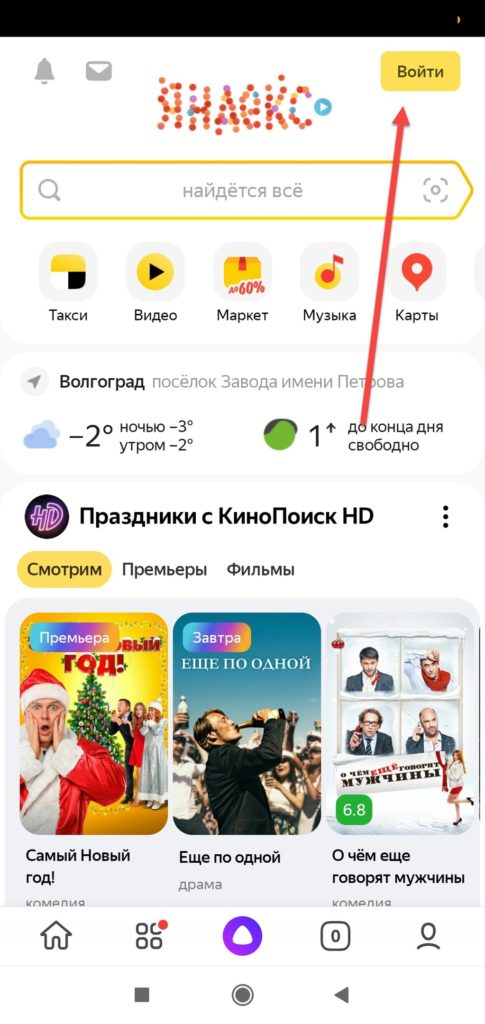 Яндекс браузер вкладка Войти