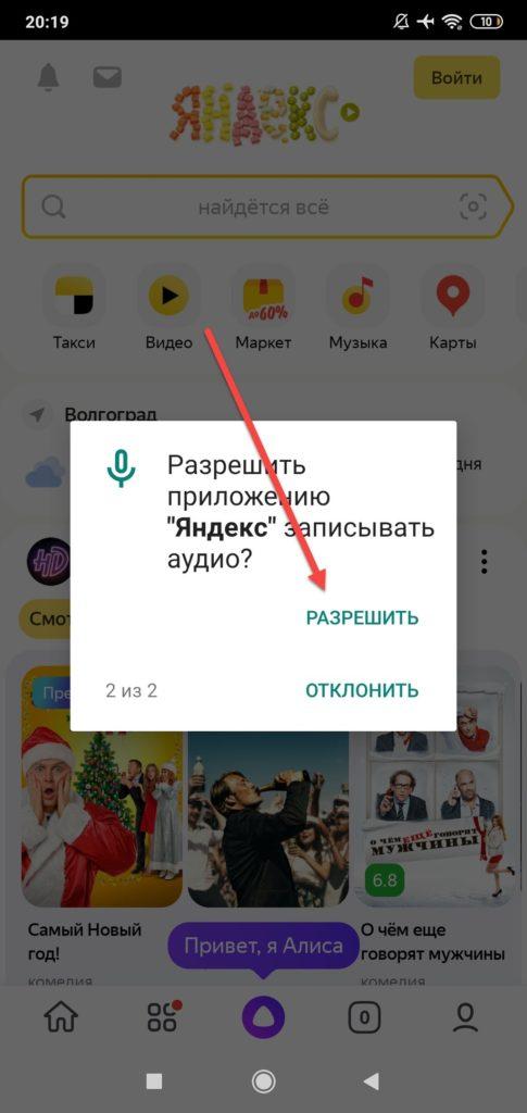 Яндекс браузер предоставление прав записи аудио