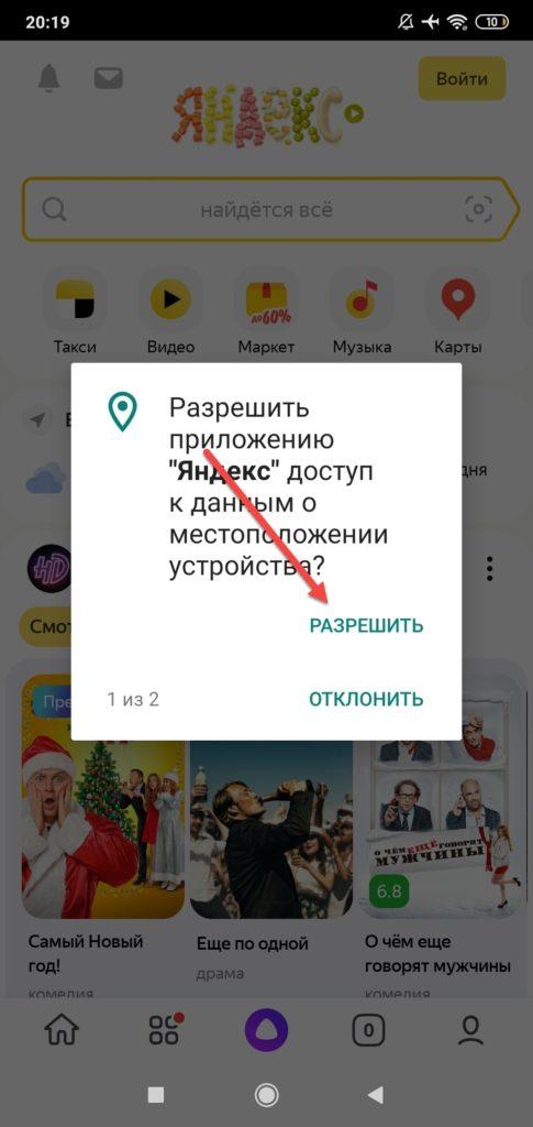 Яндекс браузер предоставление прав к местоположению
