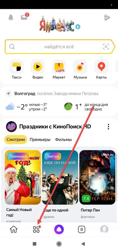Яндекс браузер список сервисов