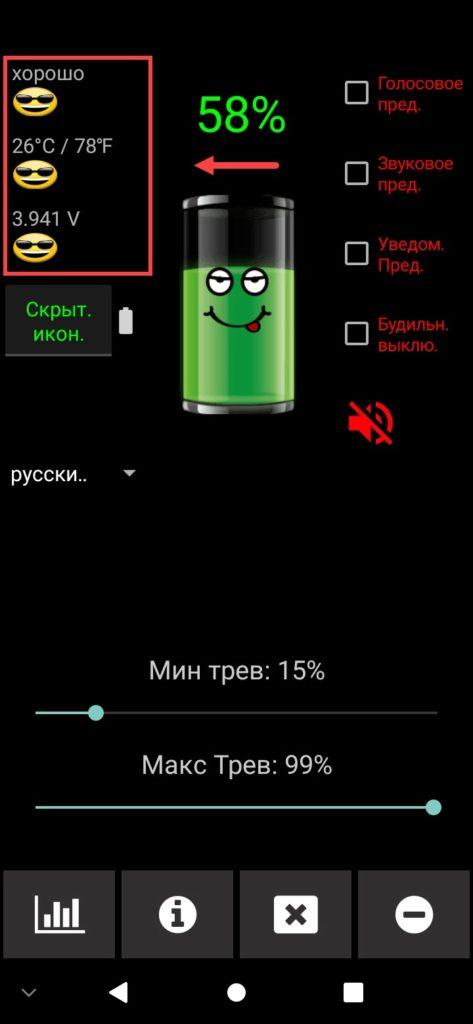 Battery Alarm программа