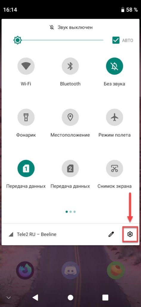 Пункт меню Настройки Андроид