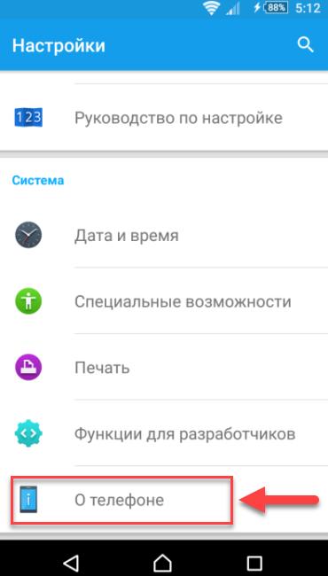 Вкладка О телефоне Андроид