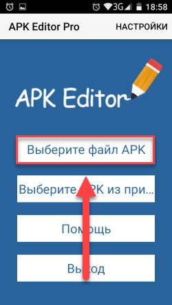 APK Editor выбор файла