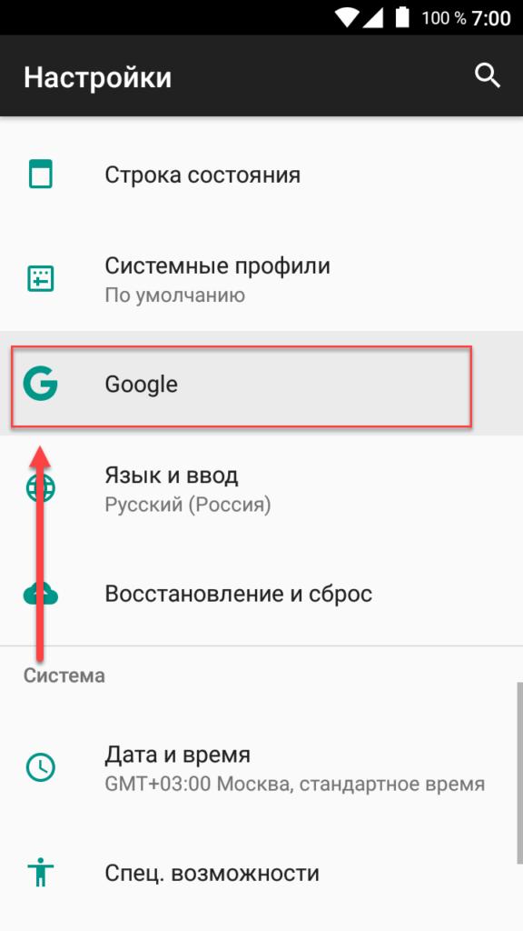 Google пункт в Андроиде