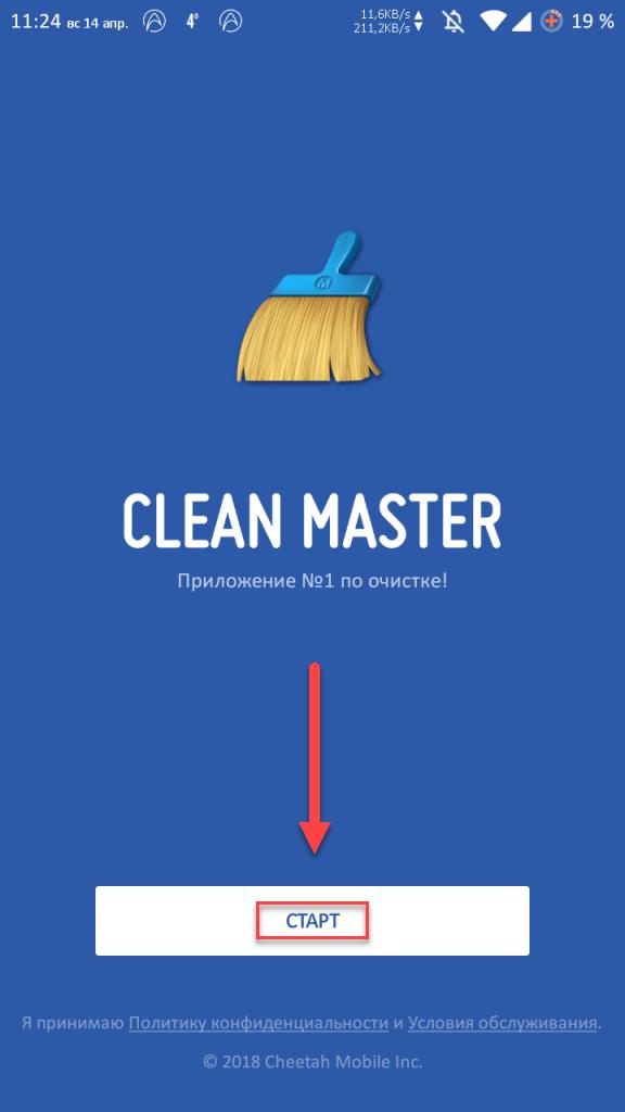 Clean Master начать процедуру Андроид
