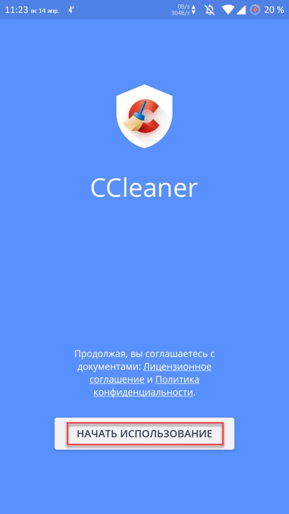 CCleaner на Андроиде начать использование