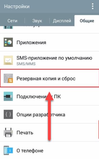 Резервная копия и сброс Андроид