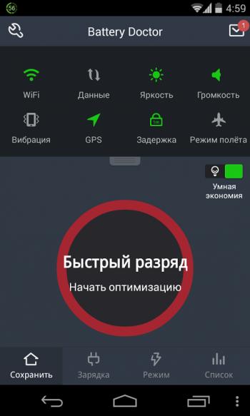 Battery Doctor программа Андроид