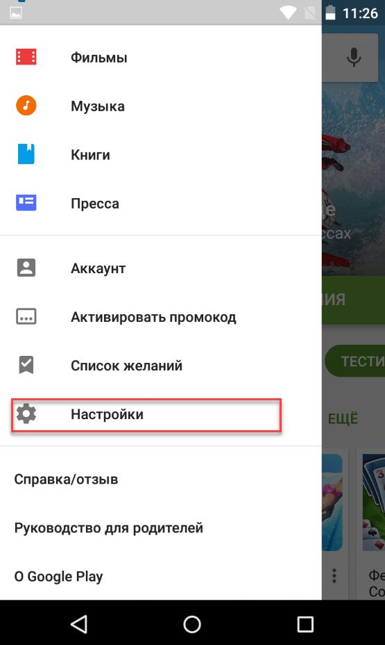 Настройки Play Маркет Андроид