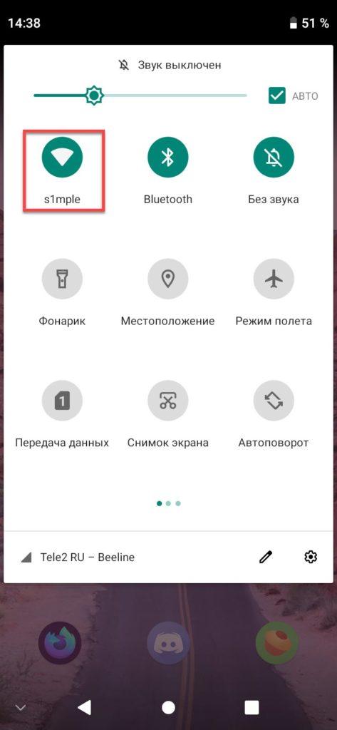 Подключенная беспроводная сеть Андроид