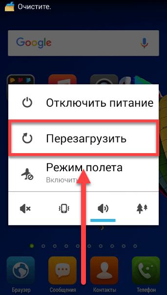 Перезагрузка смартфона Андроид