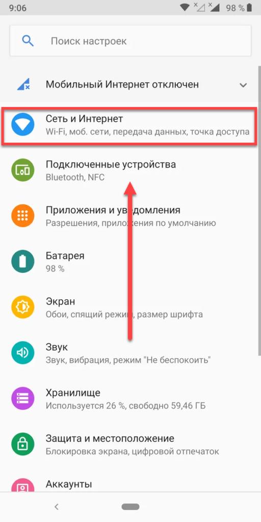 Пункт Сеть и Интернет Андроид