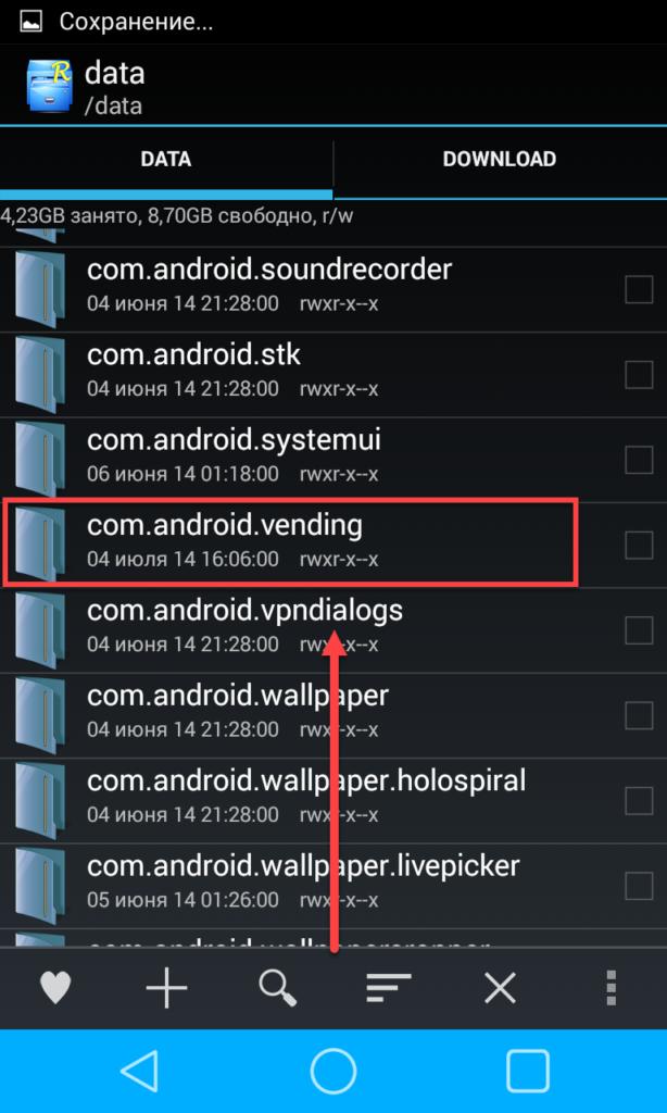 com.android.vending в файловом менеджере