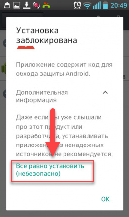Пункт все равно установить Андроид