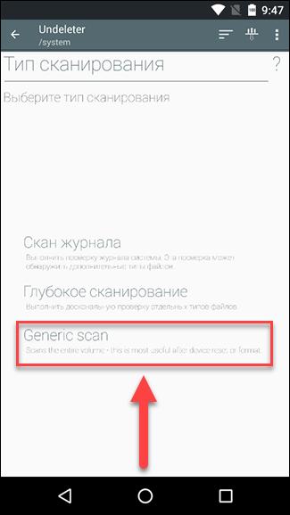 Undeleter сканирование данных Андроид